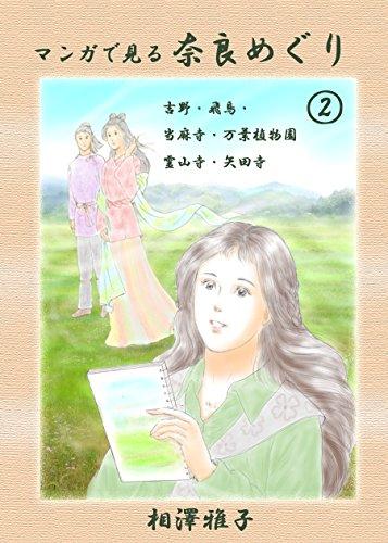 nara2 (Japanese Edition)
