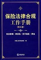 保险法律合规工作手册(第五卷)