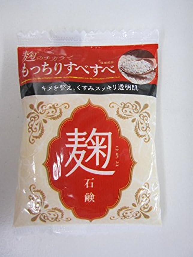 豊富に必需品重々しいユゼ 麹配合せっけん12g【実質無料サンプルストア対象】