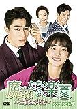 魔女たちの楽園~二度なき人生~ DVD-BOX3[DVD]