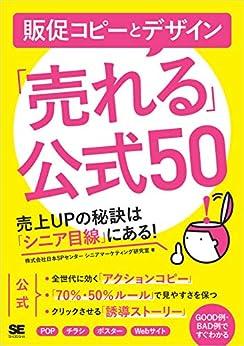 [株式会社日本SPセンター シニアマーケティング研究室]の販促コピーとデザイン「売れる」公式50 売上UPの秘訣は「シニア目線」にある!