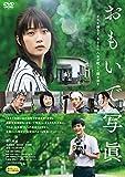 おもいで写眞 (通常盤) (DVD)