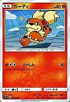 ポケモンカードゲーム サン&ムーン ガーディ / コレクション サン(PMSM1S)/シングルカード