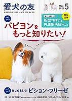 愛犬の友 2020年 5月号 [雑誌]