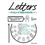 Letters~今を生きる「看護」の話を聞こう~: 私もエールをもらった10人のストーリー
