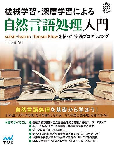 機械学習・深層学習による自然言語処理入門 ~scikit-learnとTensorFlowを使った実践プログラミング~ (Compass Data Science)