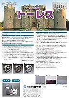 強力サビ取り剤(中性タイプ) トーレス カタログ