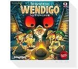 「ウェンディゴのこわい話」ボードゲームレビュー