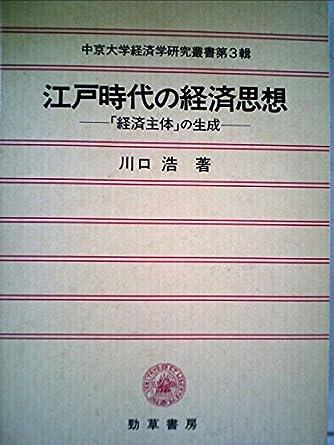 江戸時代の経済思想―「経済主体」の生成 (中京大学経済学研究叢書)