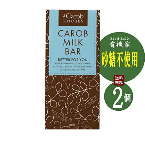 キャロブ ミルクバー 80g×2個★ 送料無料 ネコポス ★ キャロブは乾燥のため、収穫の後6ヶ月間放置され、種を取り出し、サヤだけが使用されます。砂糖不使用なので、お子様にも安心。キャロブとミルクがまろやかに溶け出します。