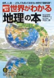 面白いほど世界がわかる「地理」の本 (知的生きかた文庫)
