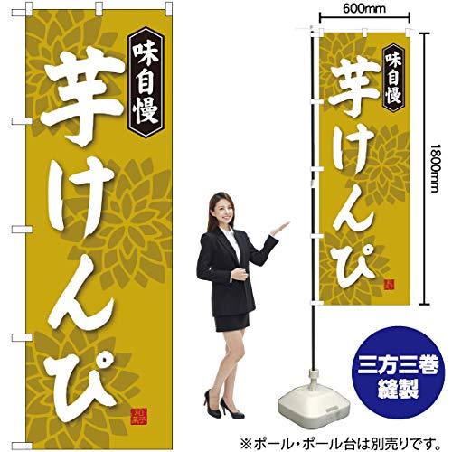 のぼり旗 芋けんぴ SNB-4075 (受注生産)