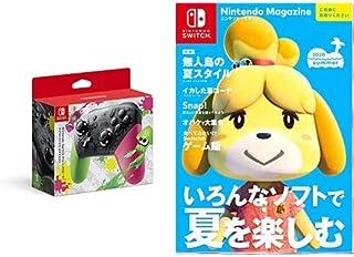 【無料ダウンロードで500円OFFクーポン付】ニンテンドーマガジン_2020 Summer PDF版 + Nintendo Switch Proコントローラー スプラトゥーン2エディション