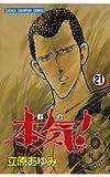 本気! 21 (少年チャンピオン・コミックス)
