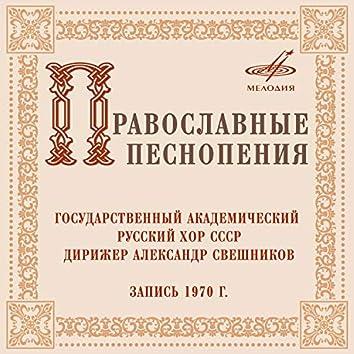 Православные песнопения