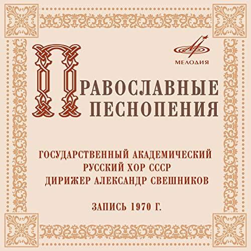 Александр Свешников & USSR State Academic Russian Choir