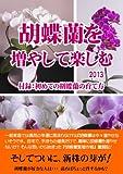 胡蝶蘭を増やして楽しむ 2013 付録:初めての胡蝶蘭の育て方
