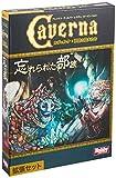 ホビージャパン カヴェルナ: 忘れられた部族 日本語版 (1-7人用 人数×30分 12才以上向け) ボードゲーム