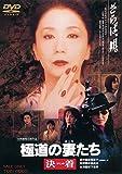 極道の妻たち 決着[DVD]