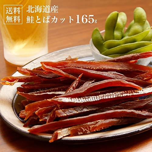 北海道産鮭とば(カット)165gぐるめ食品大容量増毛鮭干物シャケおつまみ酒お酒海産物