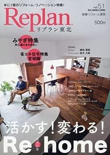 Replan(リプラン)東北 2016年 03 月号 [雑誌]