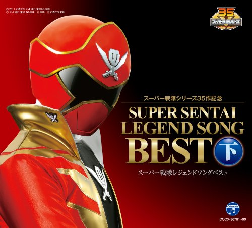 SUPER SENTAI SERIES 35SAKU KINEN SUPER SENTAI LEGEND SONG BEST GE(10CD)