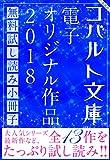 コバルト文庫 電子オリジナル作品 無料試し読み集 2018 (集英社コバルト文庫)