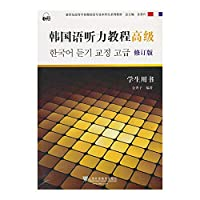 Korean Listening Course (Advanced) (Student Book) (including mp3 downloads) New Century Korean universities undergraduate textbook series(Chinese Edition)