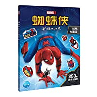 """""""Spider-man sticker large map(Chinese Edition)"""