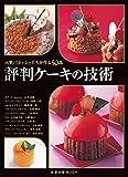 評判ケーキの技術  人気パティシェたちが作る50品 (旭屋出版MOOK)
