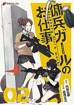[赤澤 正之, 内田 弘樹]の傭兵ガールのお仕事!(2) (電撃コミックスNEXT)