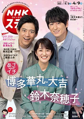 NHKウイークリーステラ 2021年 4/9号