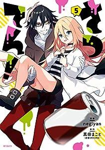 さつてん! 5 (MFコミックス ジーンシリーズ)