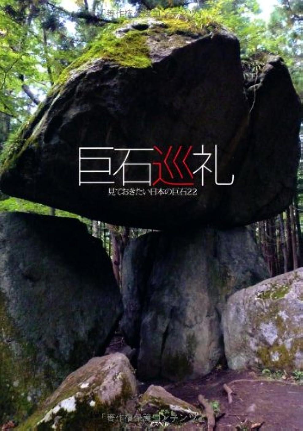 取り戻す病院繁殖巨石巡礼―見ておきたい日本の巨石22