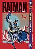 TVシリーズ バットマン 暗黒街の兄弟編[WSC-84][DVD]