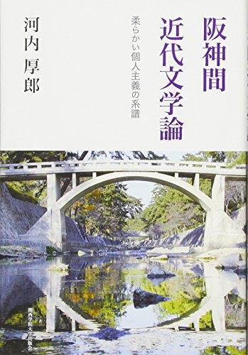 阪神間近代文学論: 柔らかい個人主義の系譜