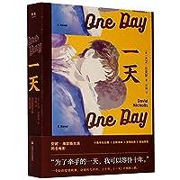 """一天(""""为了牵手的一天,我可以等待十年。""""十周年纪念版,爱情经典,全新译本,感动再现。)"""