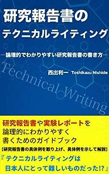 [西出 利一]の研究報告書のテクニカルライティング: 論理的でわかりやすい研究報告書の書き方 (実用)