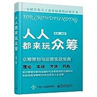 Everyone play crowdfunding(Chinese Edition)