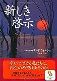 (文庫)新しき啓示 (サンマーク文庫)