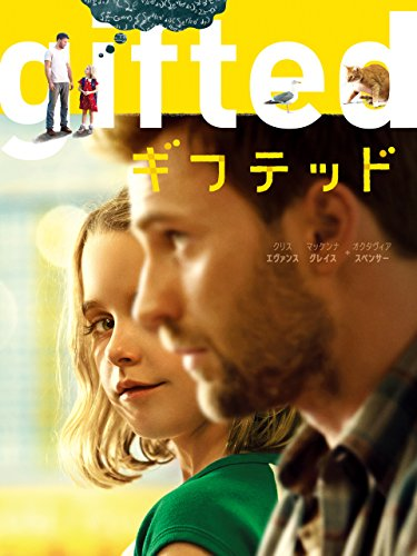 gifted/ギフテッド (字幕版)
