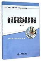 会计基础实务操作教程(第二版)