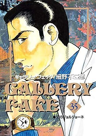 ギャラリーフェイク (35) (ビッグコミックス)