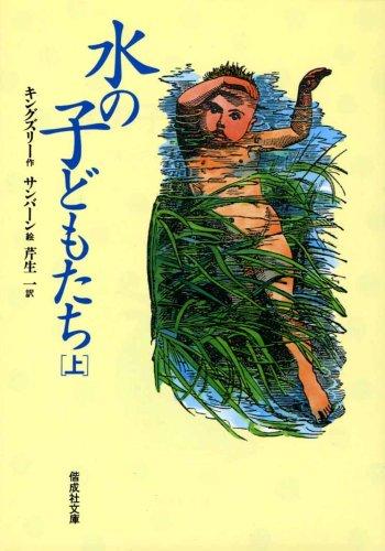 水の子どもたち〈上〉 (偕成社文庫)