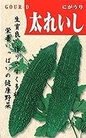 定番野菜種子 にがうり 太れいし [春/夏][直売限定][Life with Green]