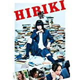 響 -HIBIKI-