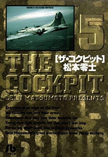 ザ・コクピット〔小学館文庫〕(5)