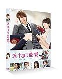 近キョリ恋愛 通常版[DVD]