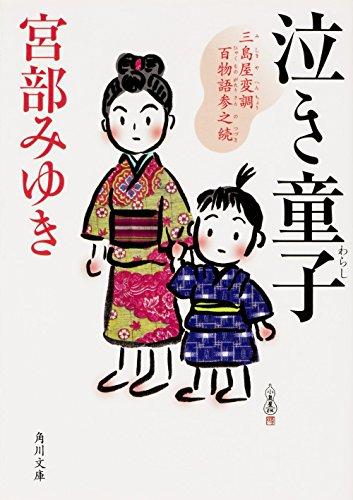 泣き童子 三島屋変調百物語参之続 (角川文庫)
