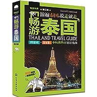 畅游世界--畅游泰国(第2版)(附随身物品提示卡)